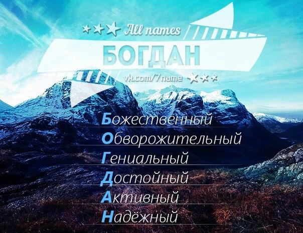 Картинки с именем богдан