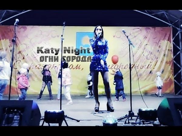 Katy Night - огни города live