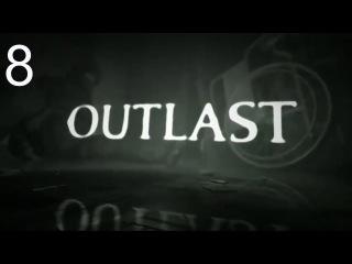 Прохождение Outlast. [Три предохранителя и ключ.] №8
