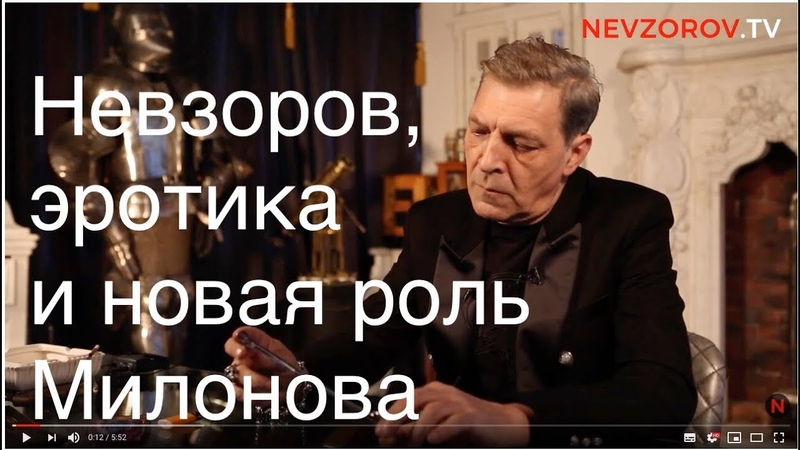 Невзоров, эротика и новая роль Милонова в программе «Малахов»