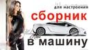 КРАСИВЫЕ ПЕСНИ В МАШИНУ /Шансон Сборник в Дорогу Послушать/ 2018