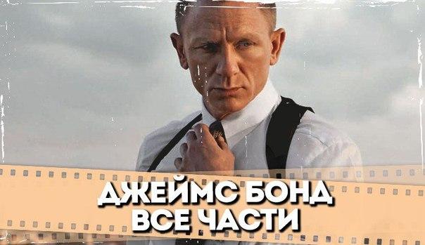 Все фильмы о легендарном агенте 007.