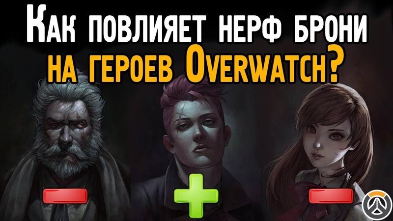 Как нерф брони повлияет на каждого героя Овервотч   Ослабление армора в Overwatch