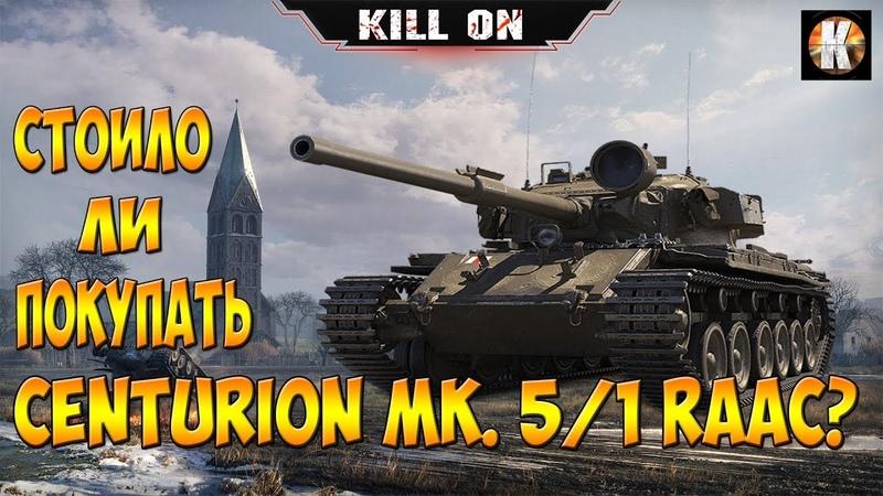 CENTURION Mk 5 1 RAAC ЛУЧШИЙ ПРЕМ ТАНК