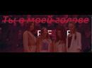Teens Ты в моей голове Official video