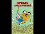 Время приключений: 1 сезон Верность королю Горячая кровь14 серия мультфильм
