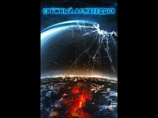 Фильм Снежный Армагеддон (Вызывая бурю) смотреть онлайн бесплатно в хорошем качестве