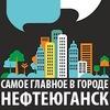 Нефтеюганск: работа, скидки, акции