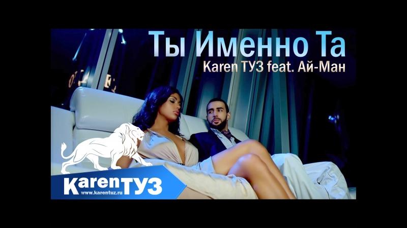 Karen_TUZ_feat._Aj-Man_-_Ty_Imenno_Ta__Premera_klipa_2016__(MosCatalogue.net).mp4