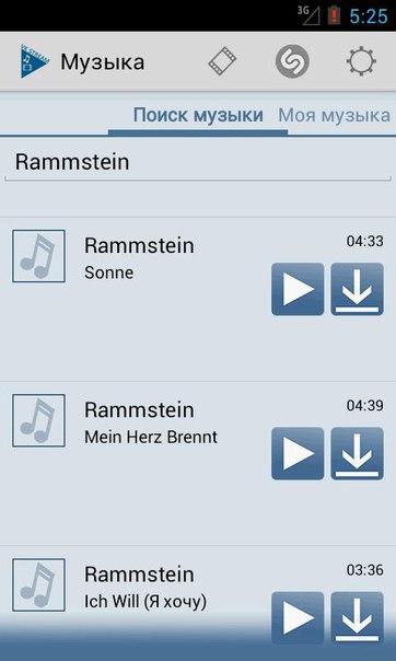 Как бесплатно скачать музыку с ВК на телефон