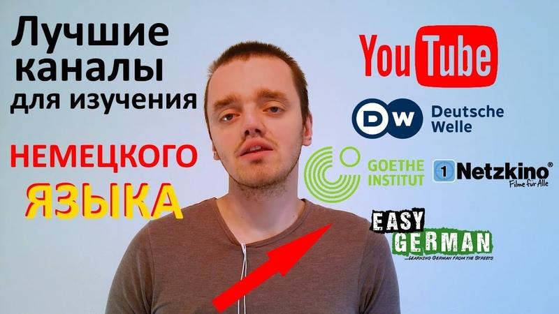 Видео для изучения немецкого языка: лучшие YouTube каналы для уровней A1 A2 B1 B2 C1 C2