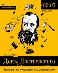 5 июля Театральное путешествие с Достоевским