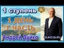 Первая ступень 1 день 1 часть Андрей Дуйко видео бесплатно 2015 Эзотерическая школа Кайлас