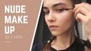 5 min NUDE makeup НЮДОВЫЙ макияж за 5 минут