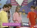 Звёздный час 1-й канал Останкино, 15.08.1993 г.