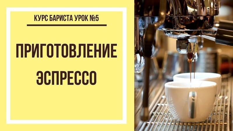 Приготовление эспрессо Курс бариста урок №5