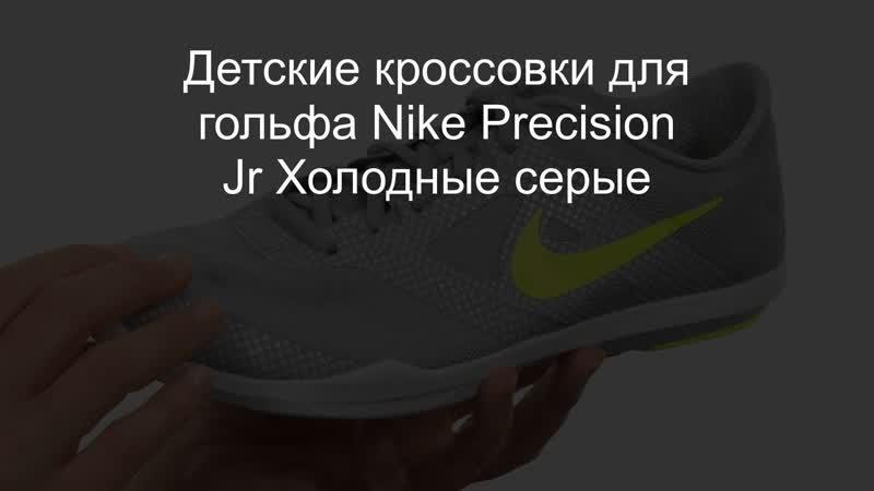 Детские кроссовки для гольфа Nike Precision Jr Холодные серые