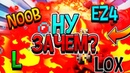 НУ ЗАЧЕМ? L, EZ4, NOOB? VimeWorld | Skywars.
