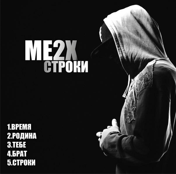 ME2X - Строки [2014]