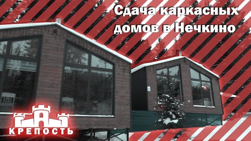 Сдача домов в ГК НЕЧКИНО - СК КРЕПОСТЬ