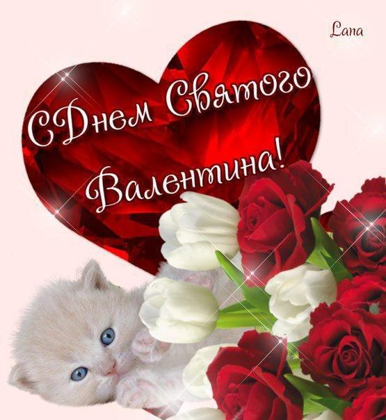 Поздравления с открытками с днем валентина