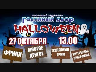 Хеллоуин в ТРК