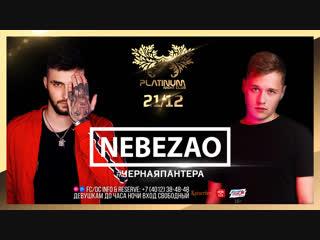 Nebezao, 21 декабря, Platinum Night Club