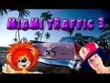 Игра превзошла GTA 5 [Miami Traffic 3] (Гуфи Губер ШОУ)