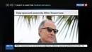 Новости на Россия 24 • В Париже умер иранский режиссер Аббас Киаростами