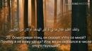 Ислам Субхи чтение Корана сура Намл 15 36