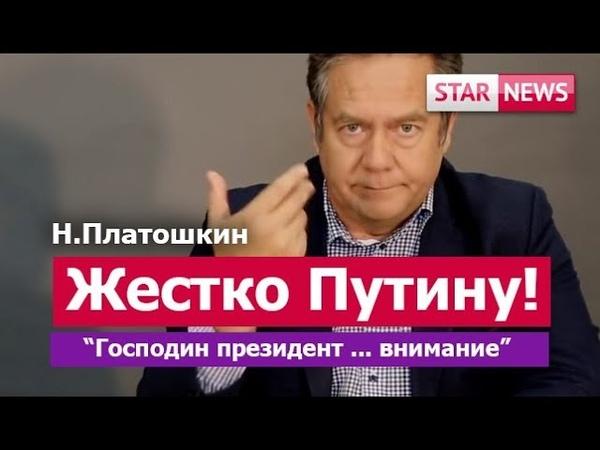 ЖЕСТКО ПУТИНУ! Кто управляет страной Россия Новости 2019