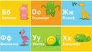 Азбука для малышей. Учим буквы. Русский алфавит