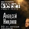 25.05.2016 | Лёха Никонов | 20 лет | НН