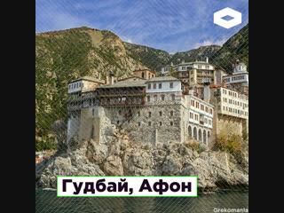 Афон заработал на русских паломниках $200 млн за 13 лет | ROMB