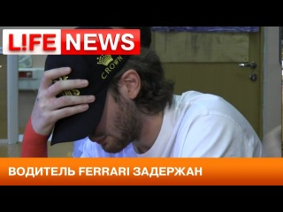 Задержан сын олигарха,сбивший на Ferrari москвича