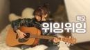 혁오 (HYUKOH) - 위잉위잉 (Wi Ing Wi Ing) COVER by HAYEON | 혁오 위잉위잉 여자커버 | [CVS]
