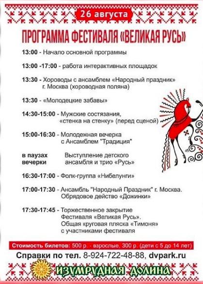 программа фестиваля великая русь уссурийск
