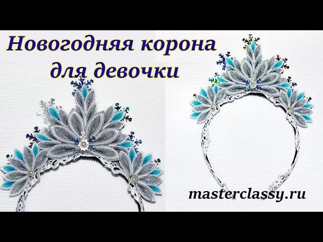 Как сделать корону для девочки на Новый год. Новогодние украшения ручной работы – корона канзаши
