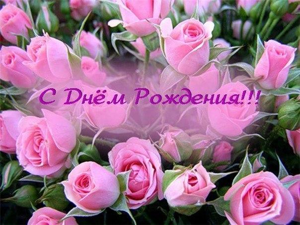 Поздравление с днём рождения женщине картинка с цветами