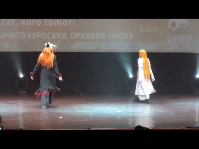 Zet, kuro tomori - Ичиго Куросаки, Орихиме Иноуэ (Блич) [Хиган-2017]