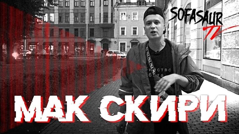 Sofasaur TV - Мак Скири [EP12]