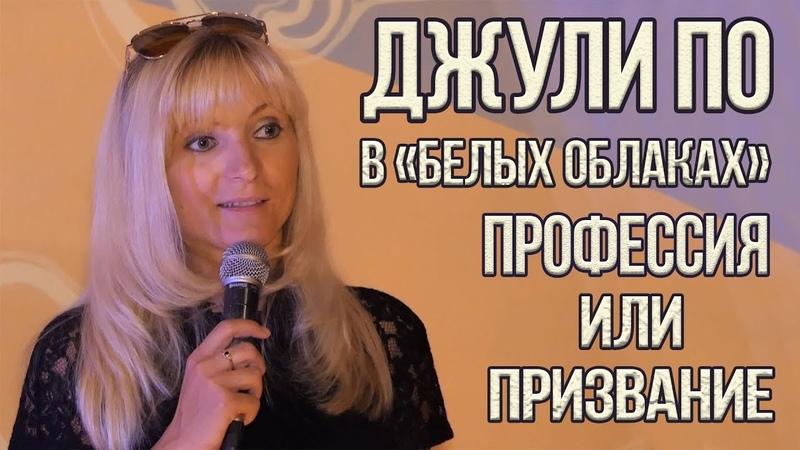 Джули По   Профессия или призвание   Лекция в КЦ Белые облака 26-09-2018