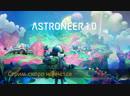 Astroneer ▷▷▷ Релиз игры. Запускаем все порталы!