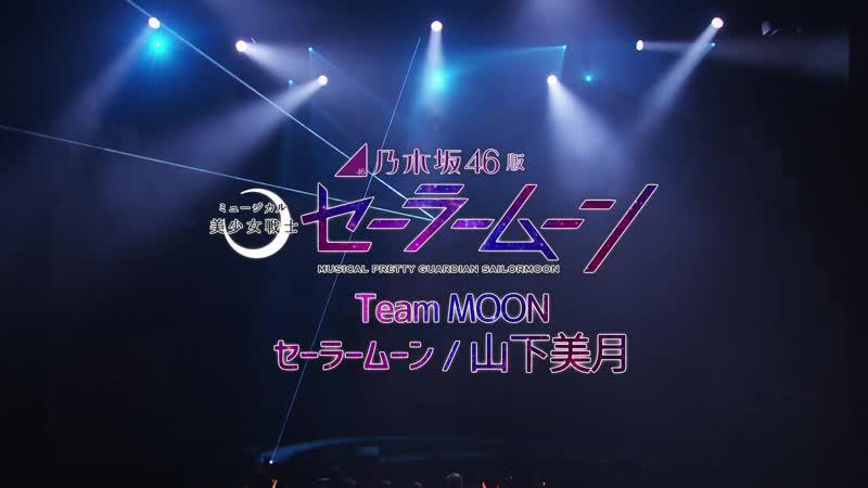 Nogizaka46 Ver. Sera Myu ~ Live Show Close Ups (Team Moon)