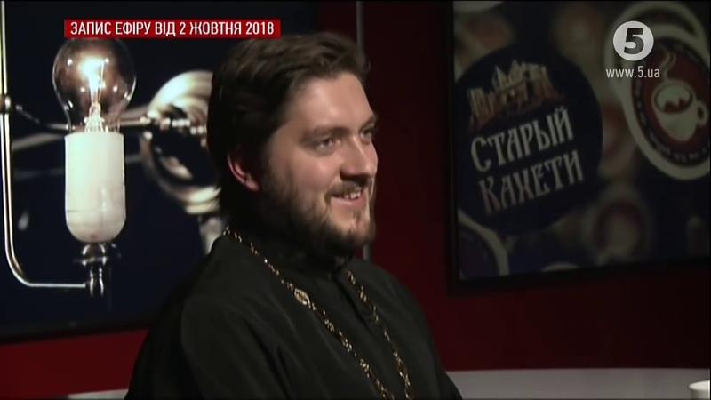 Священик та історик Іван Сидор За чай com 15 10 2018
