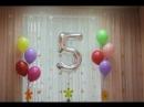 День Рождения, нам 5 лет