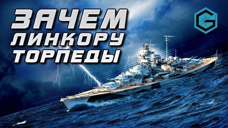 Зачем Линкору Торпеды. World of Warships Blitz. Tirpiz. Тирпиц.