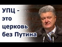Порошенко Там где машут российским кадилом завтра бьют российскими градами