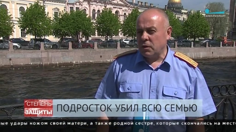 Необъяснимая жестокость_ следователи выясняют, почему подросток убил мать и сестру _ Телеканал _Санкт-Петербург_
