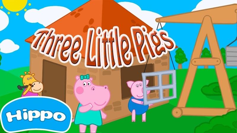 Гиппо 🌼 Сказка Три поросенка 🌼 Мультик игра для детей (Hippo)